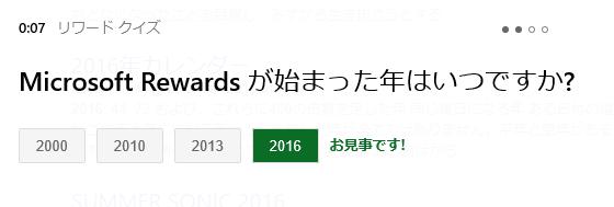 Microsoft Rewards (リワード) で ポイントを獲得