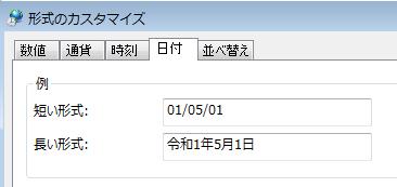 令和パッチ適用Windows 7