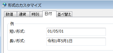 新元号対応「令和」に対応前Windows 7